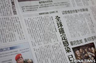 ChinaTimes