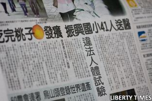 LibertyTimes