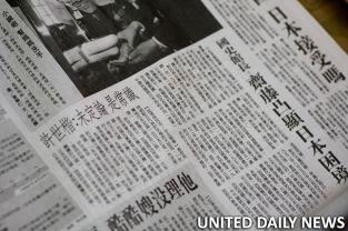 UnitedDailyNews