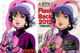 87-flashbac-cmp.jpg